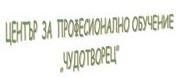 ЦПО ЧУДОТВОРЕЦ - Самоков