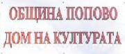 ДОМ НА КУЛТУРАТА - гр. Попово - ДОМ НА КУЛТУРАТА - гр. Попово