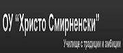 ОУ ХРИСТО СМИРНЕНСКИ - Дулово