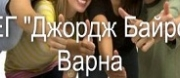 ЧЕГ ДЖОРДЖ БАЙРОН - Варна