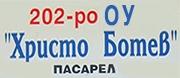 ОУ - 202 ОУ ХРИСТО БОТЕВ - с.Долни Пасарел