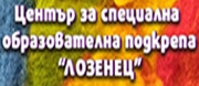 ЦЕНТЪР ЗА СПЕЦИАЛНА ОБРАЗОВАТЕЛНА ПОДКРЕПА  ЛОЗЕНЕЦ - София