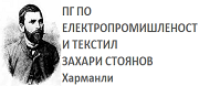 ПГ ПО ЕЛЕКТРОПРОМИШЛЕНОСТ И ТЕКСТИЛ ЗАХАРИ СТОЯНОВ - Харманли