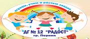 ДГ 12 РАДОСТ - Перник