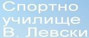 СПОРТНО УЧИЛИЩЕ ВАСИЛ ЛЕВСКИ - Кюстендил