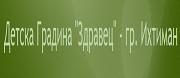 Детски ясли - ДГ ЗДРАВЕЦ - гр. Ихтиман