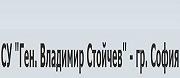 СУ ГЕНЕРАЛ ВЛАДИМИР СТОЙЧЕВ - София
