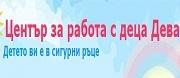 ЦЕНТЪР ЗА РАБОТА С ДЕЦА ДЕВА - София