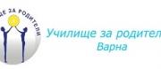 УЧИЛИЩЕ ЗА РОДИТЕЛИ - Варна
