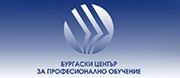 Бургаски Център за Професионално Обучение