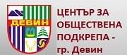 ЦЕНТЪР ЗА ОБЩЕСТВЕНА ПОДКРЕПА - Девин