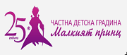 Частни детски заведения - ЧДГ МАЛКИЯТ ПРИНЦ - Варна