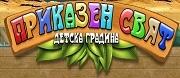 ДГ 16 ПРИКАЗЕН СВЯТ - София