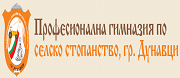 ПГ ПО СЕЛСКО СТОПАНСТВО Г.М.ДИМИТРОВ -  Дунавци