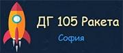 ДГ 105 РАКЕТА - София