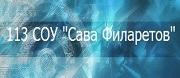 113 СОУ САВА ФИЛАРЕТОВ - София