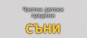 ЧАСТНИ ДЕТСКИ ГРАДИНИ СЪНИ - София