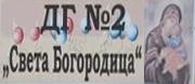 ДГ - ДГ 2 СВЕТА БОГОРОДИЦА - Благоевград