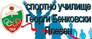 СУ ГЕОРГИ БЕНКОВСКИ - Плевен