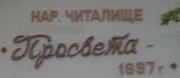 НАРОДНО ЧИТАЛИЩЕ ПРОСВЕТА -1997 - Китка - НАРОДНО ЧИТАЛИЩЕ ПРОСВЕТА -1997 - Китка