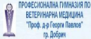 Профилирани - ПГВМ ПРОФ. Д-Р ГЕОРГИ ПАВЛОВ - Добрич
