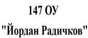 147 ОУ ЙОРДАН РАДИЧКОВ - София