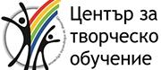Центрове за професионално обучение - ЦЕНТЪР ЗА ТВОРЧЕСКО ОБУЧЕНИЕ ООД