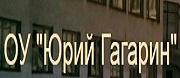 ОУ - Иновативно Основно училище Юрий Гагарин - Смолян
