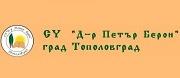 СУ Д-Р ПЕТЪР БЕРОН - Тополовград