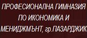 ПГ ПО ИКОНОМИКА И МЕНИДЖМЪНТ - Пазарджик