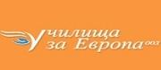 УЧИЛИЩА ЗА ЕВРОПА - София