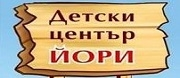 ДЕТСКИ ЦЕНТЪР ЙОРИ - Пловдив