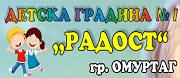 ДГ 1 РАДОСТ - Омуртаг