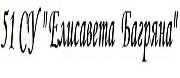 51 СУ ЕЛИСАВЕТА БАГРЯНА - София