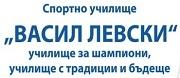СПОРТНО УЧИЛИЩЕ ВАСИЛ ЛЕВСКИ - Пловдив