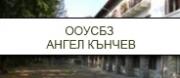 ООУССБЗ АНГЕЛ КЪНЧЕВ - Плачковци