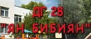 ДГ 28 ЯН БИБИЯН - София