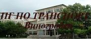 ПГ ПО ТРАНСПОРТ - Виноградец
