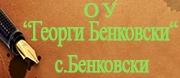 ОУ - ОУ Георги Бенковски - с. Бенковски