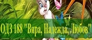 ДГ 188 ВЯРА, НАДЕЖДА И ЛЮБОВ - София