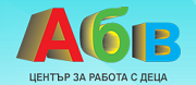 ЗАНИМАЛНЯ АБВ - Бургас