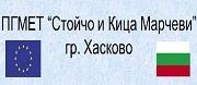 ПГ ПО МЕХАНОЕЛЕКТРОТЕХНИКА СТОЙЧО И КИЦА МАРЧЕВИ - Хасково