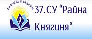 37 СУ РАЙНА КНЯГИНЯ - София
