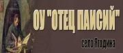 ОУ - ОУ ОТЕЦ ПАИСИЙ - с. Ягодина
