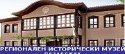 РЕГИОНАЛЕН ИСТОРИЧЕСКИ МУЗЕЙ - гр. Пазарджик