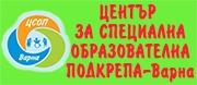 ЦСОП - Варна - ЦСОП - Варна