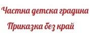 ЧДГ Приказка без край-София