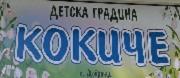 ДГ КОКИЧЕ - с. Дойренци