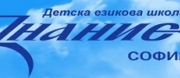 ДЕТСКА ЕЗИКОВА ШКОЛА ЗНАНИЕ - София