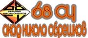 ОУ - 68 СУ АКАДЕМИК НИКОЛА ОБРЕШКОВ - София